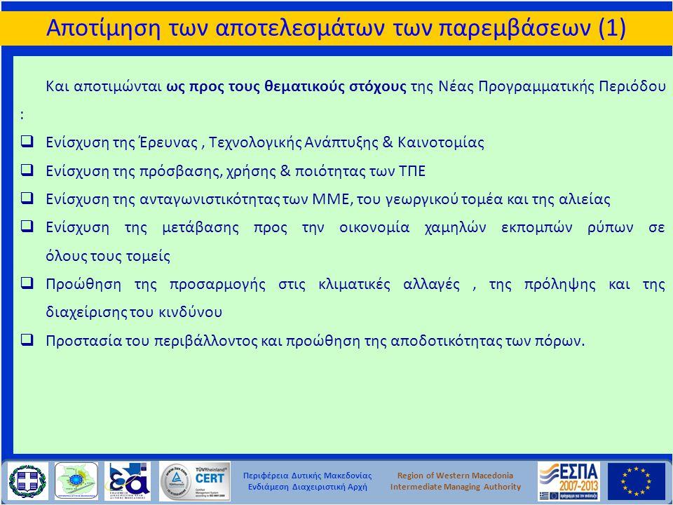 Περιφέρεια Δυτικής Μακεδονίας Ενδιάμεση Διαχειριστική Αρχή Region of Western Macedonia Intermediate Managing Authority Και αποτιμώνται ως προς τους θε