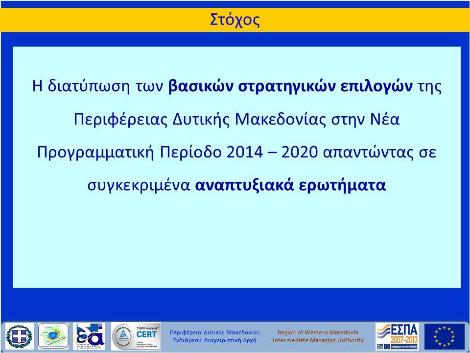 Περιφέρεια Δυτικής Μακεδονίας Ενδιάμεση Διαχειριστική Αρχή Region of Western Macedonia Intermediate Managing Authority Η διατύπωση των βασικών στρατηγ