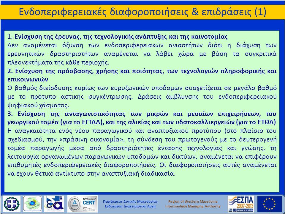 Περιφέρεια Δυτικής Μακεδονίας Ενδιάμεση Διαχειριστική Αρχή Region of Western Macedonia Intermediate Managing Authority 1. Ενίσχυση της έρευνας, της τε