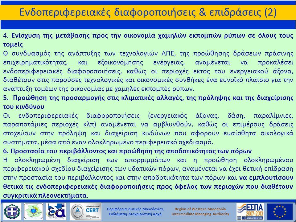 Περιφέρεια Δυτικής Μακεδονίας Ενδιάμεση Διαχειριστική Αρχή Region of Western Macedonia Intermediate Managing Authority 4. Ενίσχυση της μετάβασης προς