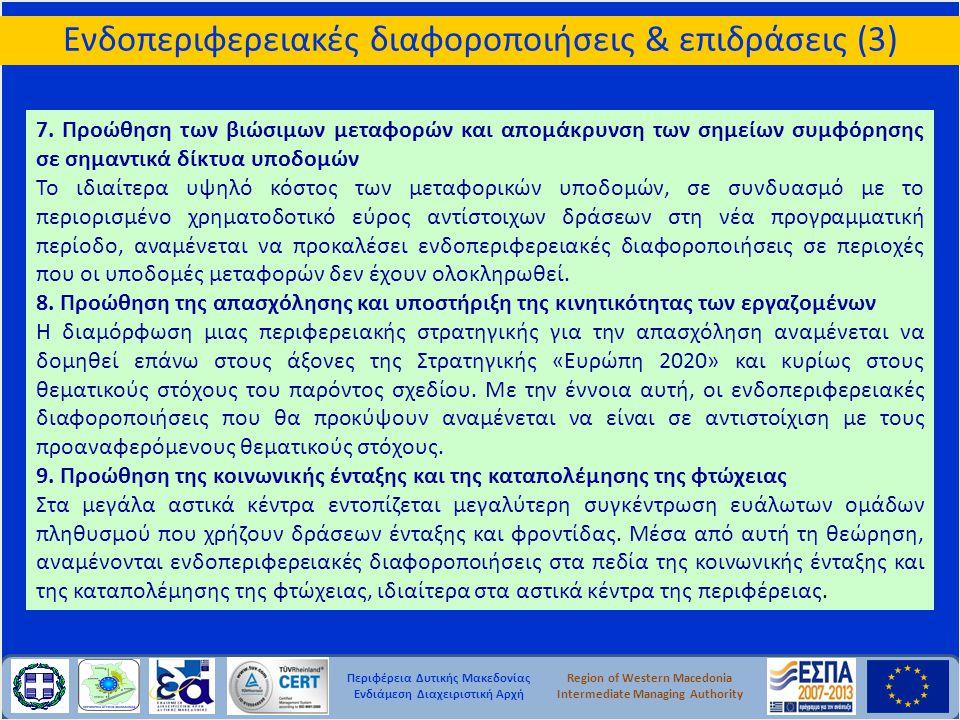 Περιφέρεια Δυτικής Μακεδονίας Ενδιάμεση Διαχειριστική Αρχή Region of Western Macedonia Intermediate Managing Authority Ενδοπεριφερειακές διαφοροποιήσε