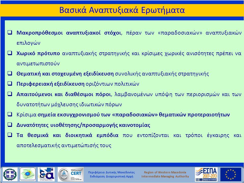 Περιφέρεια Δυτικής Μακεδονίας Ενδιάμεση Διαχειριστική Αρχή Region of Western Macedonia Intermediate Managing Authority  Μακροπρόθεσμοι αναπτυξιακοί σ