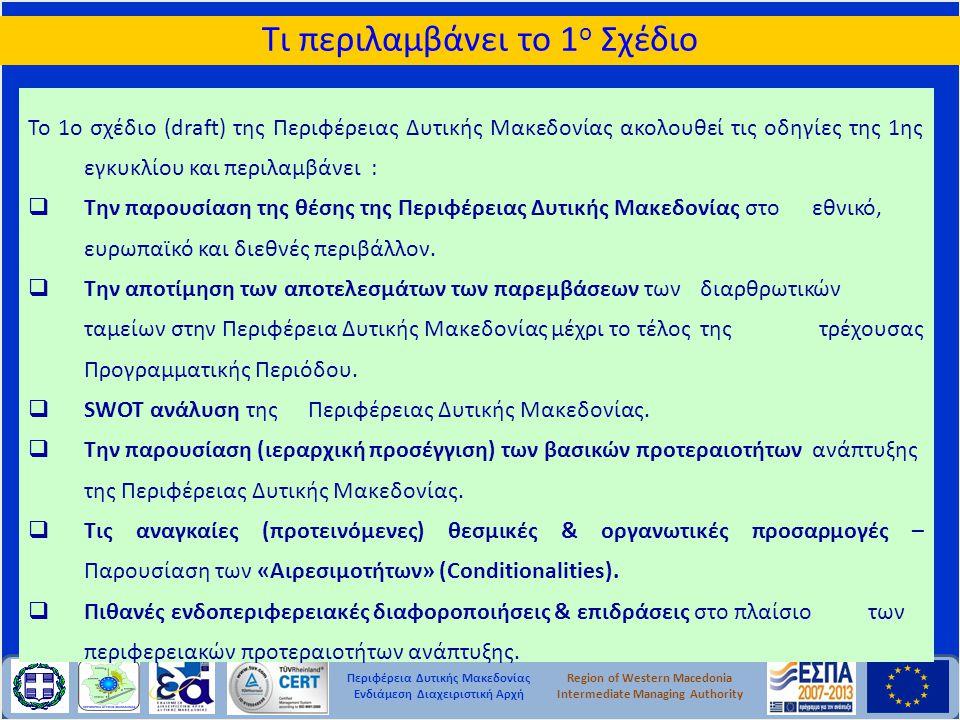 Περιφέρεια Δυτικής Μακεδονίας Ενδιάμεση Διαχειριστική Αρχή Region of Western Macedonia Intermediate Managing Authority Το 1ο σχέδιο (draft) της Περιφέ