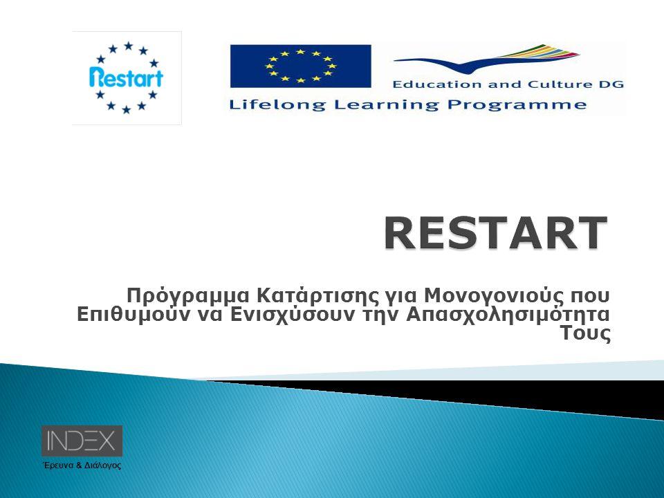 Πρόγραμμα Κατάρτισης για Μονογονιούς που Επιθυμούν να Ενισχύσουν την Απασχολησιμότητα Τους Έρευνα & Διάλογος