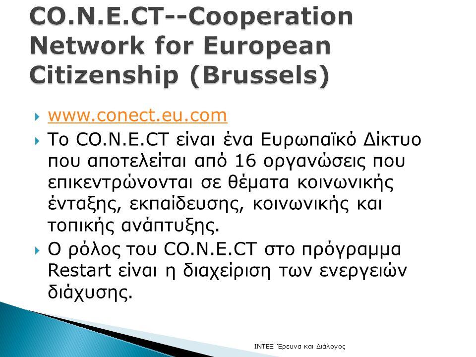  www.conect.eu.com www.conect.eu.com  Το CO.N.E.CT είναι ένα Ευρωπαϊκό Δίκτυο που αποτελείται από 16 οργανώσεις που επικεντρώνονται σε θέματα κοινωνικής ένταξης, εκπαίδευσης, κοινωνικής και τοπικής ανάπτυξης.