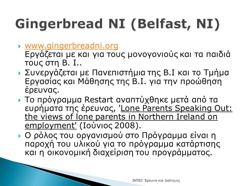  www.gingerbreadni.org Εργάζεται με και για τους μονογονιούς και τα παιδιά τους στη Β. Ι.. www.gingerbreadni.org  Συνεργάζεται με Πανεπιστήμια της Β