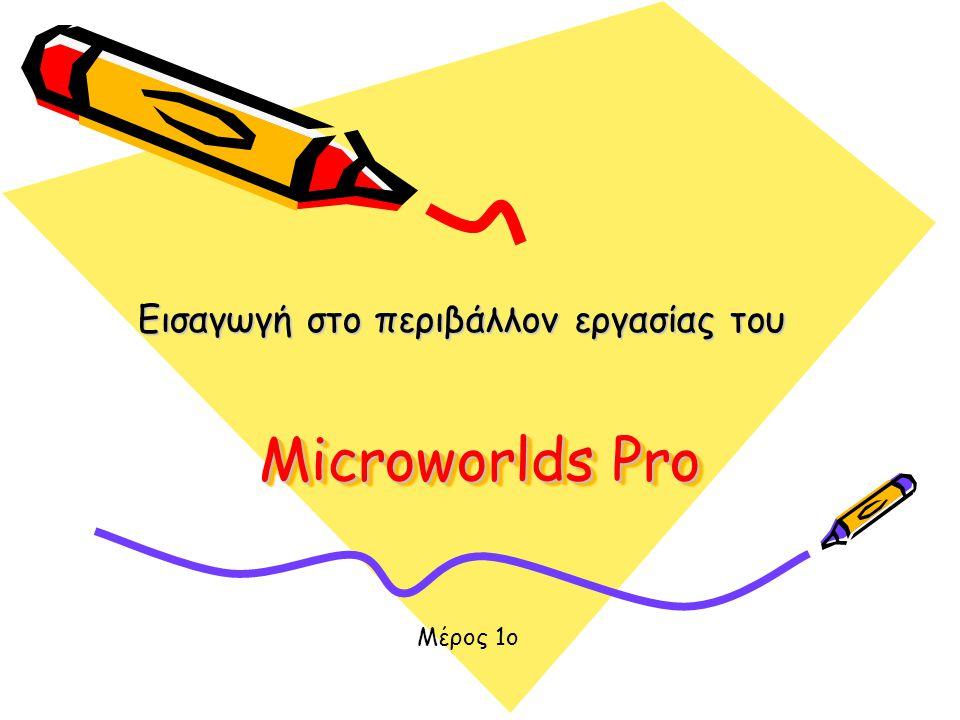 Microworlds Pro Εισαγωγή στο περιβάλλον εργασίας του Μέρος 1ο