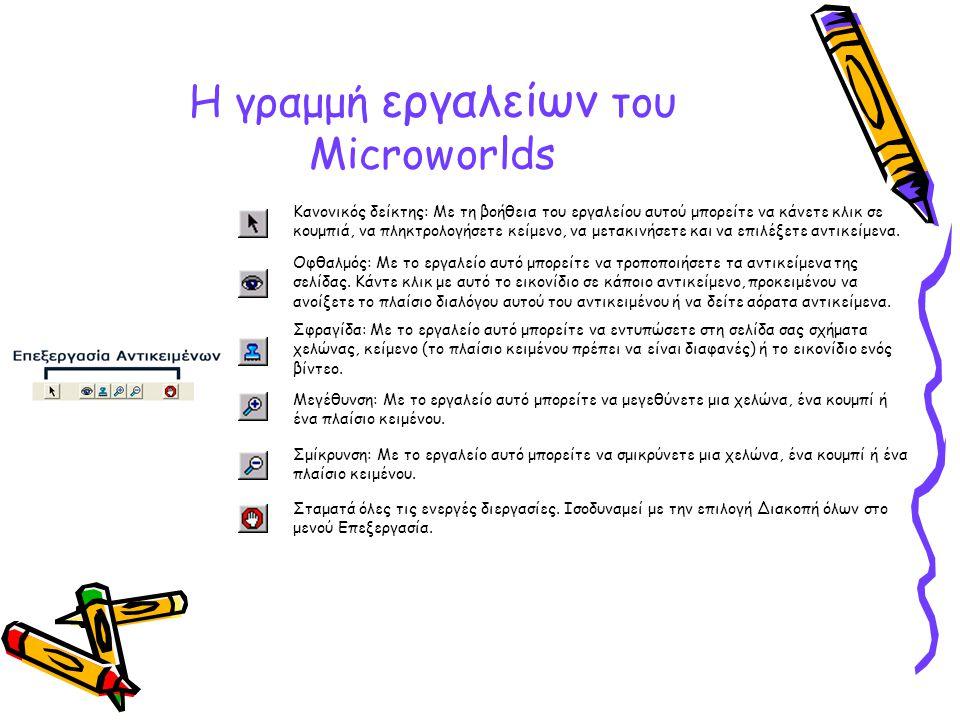Η γραμμή εργαλείων του Microworlds Κανονικός δείκτης: Με τη βοήθεια του εργαλείου αυτού μπορείτε να κάνετε κλικ σε κουμπιά, να πληκτρολογήσετε κείμενο