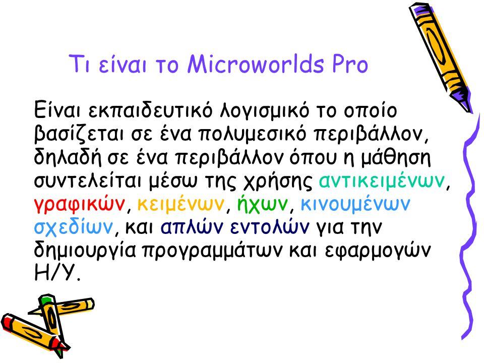 Τι είναι το Microworlds Pro Είναι εκπαιδευτικό λογισμικό το οποίο βασίζεται σε ένα πολυμεσικό περιβάλλον, δηλαδή σε ένα περιβάλλον όπου η μάθηση συντε