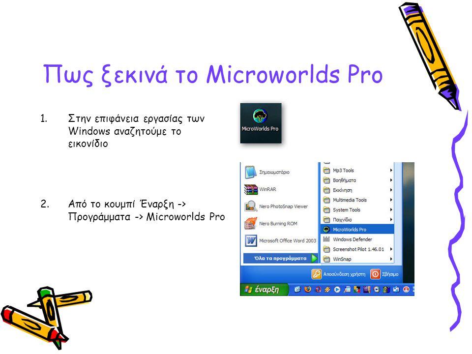 Πως ξεκινά το Microworlds Pro 1.Στην επιφάνεια εργασίας των Windows αναζητούμε το εικονίδιο 2.Από το κουμπί Έναρξη -> Προγράμματα -> Microworlds Pro