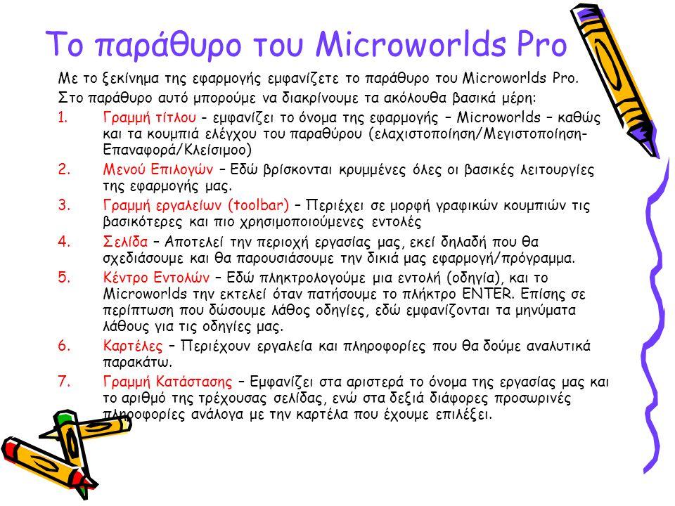 Με το ξεκίνημα της εφαρμογής εμφανίζετε το παράθυρο του Microworlds Pro. Στο παράθυρο αυτό μπορούμε να διακρίνουμε τα ακόλουθα βασικά μέρη: 1.Γραμμή τ