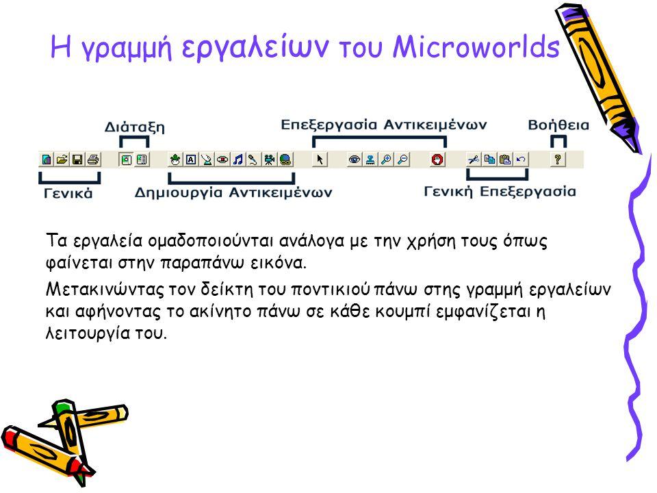 Η γραμμή εργαλείων του Microworlds Τα εργαλεία ομαδοποιούνται ανάλογα με την χρήση τους όπως φαίνεται στην παραπάνω εικόνα. Μετακινώντας τον δείκτη το