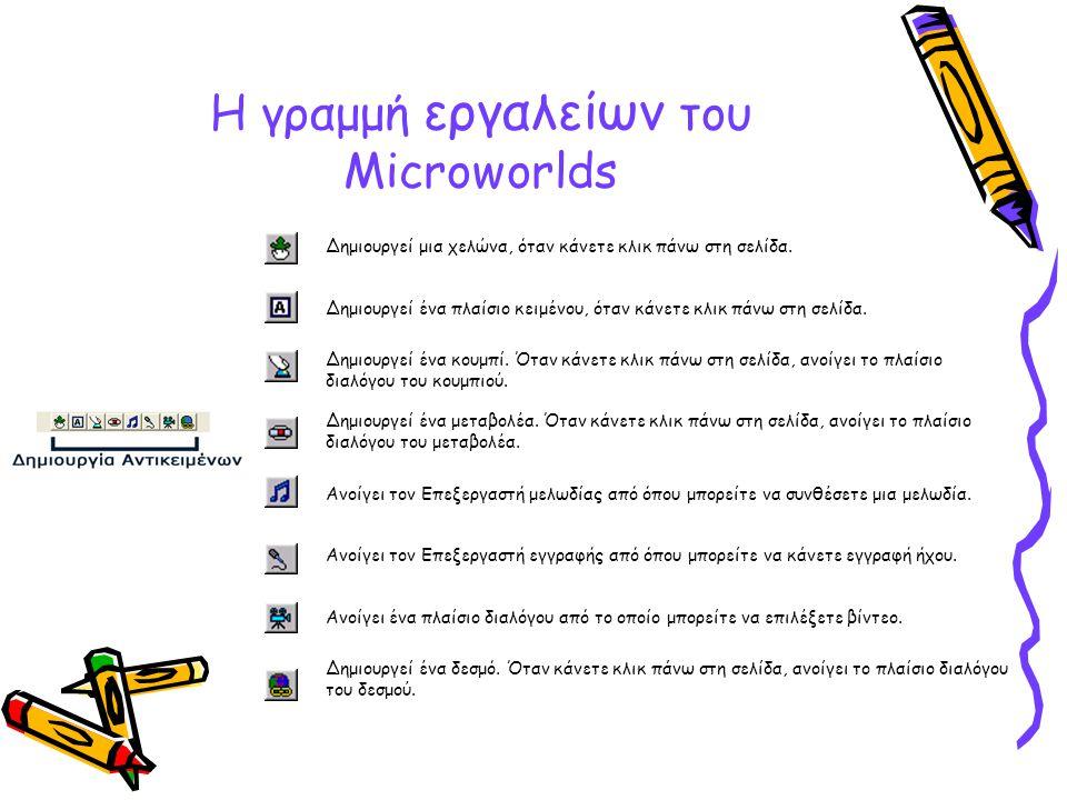 Η γραμμή εργαλείων του Microworlds Δημιουργεί μια χελώνα, όταν κάνετε κλικ πάνω στη σελίδα. Δημιουργεί ένα πλαίσιο κειμένου, όταν κάνετε κλικ πάνω στη