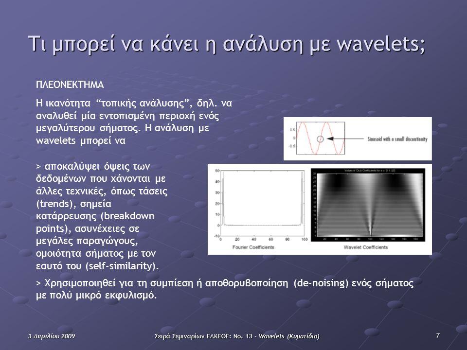 """73 Απριλίου 2009Σειρά Σεμιναρίων ΕΛΚΕΘΕ: Νο. 13 - Wavelets (Κυματίδια) Τι μπορεί να κάνει η ανάλυση με wavelets; ΠΛΕΟΝΕΚΤΗΜΑ Η ικανότητα """"τοπικής ανάλ"""