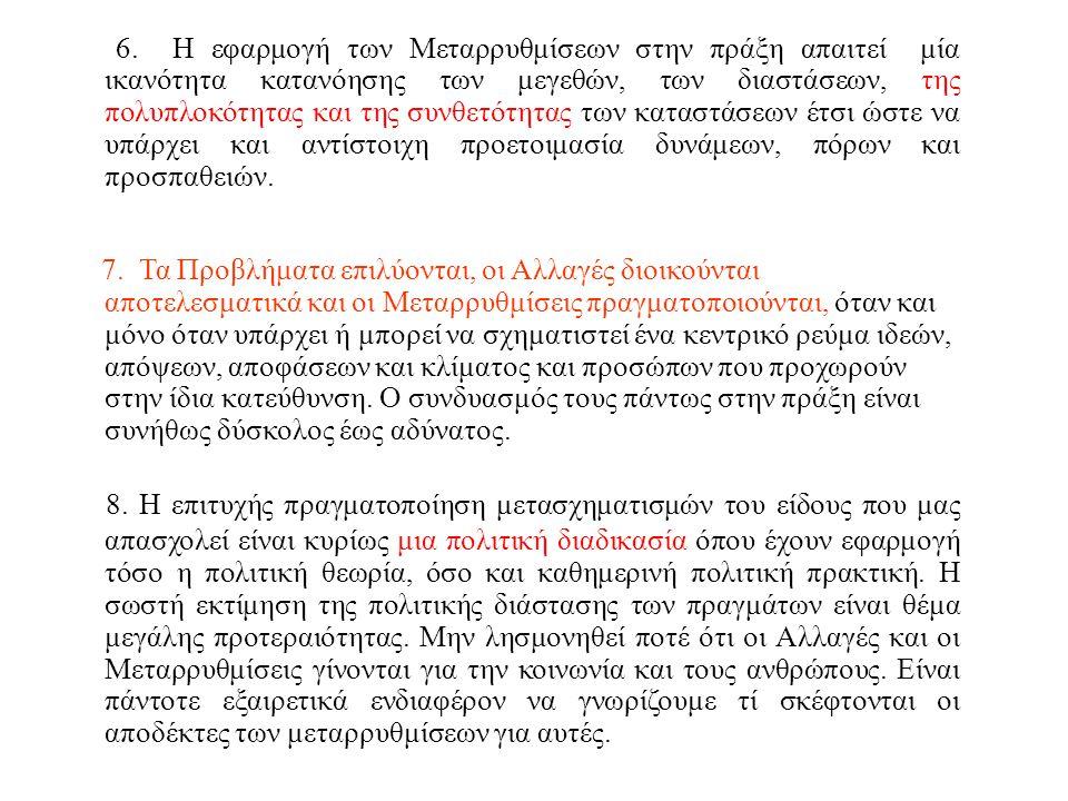 6. Η εφαρμογή των Μεταρρυθμίσεων στην πράξη απαιτεί μία ικανότητα κατανόησης των μεγεθών, των διαστάσεων, της πολυπλοκότητας και της συνθετότητας των
