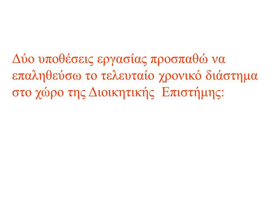 1.Εάν όντως υπάρχει μια ''τεχνογνωσία Αλλαγών και Μεταρρυθμίσεων'' στην Ελλάδα που οικοδομήθηκε σταδιακά μετά το 1974.Αρχικά με τον αριστοτεχνικό τρόπο μετάβασης από τη δικτατορία στη δημοκρατία(1974 –1981)και μετά με την ενσωμάτωση των χαμένων του εμφυλίου και των ανθρώπων της υπαίθρου στο οικονομικό και κοινωνικό σύστημα της χώρας.