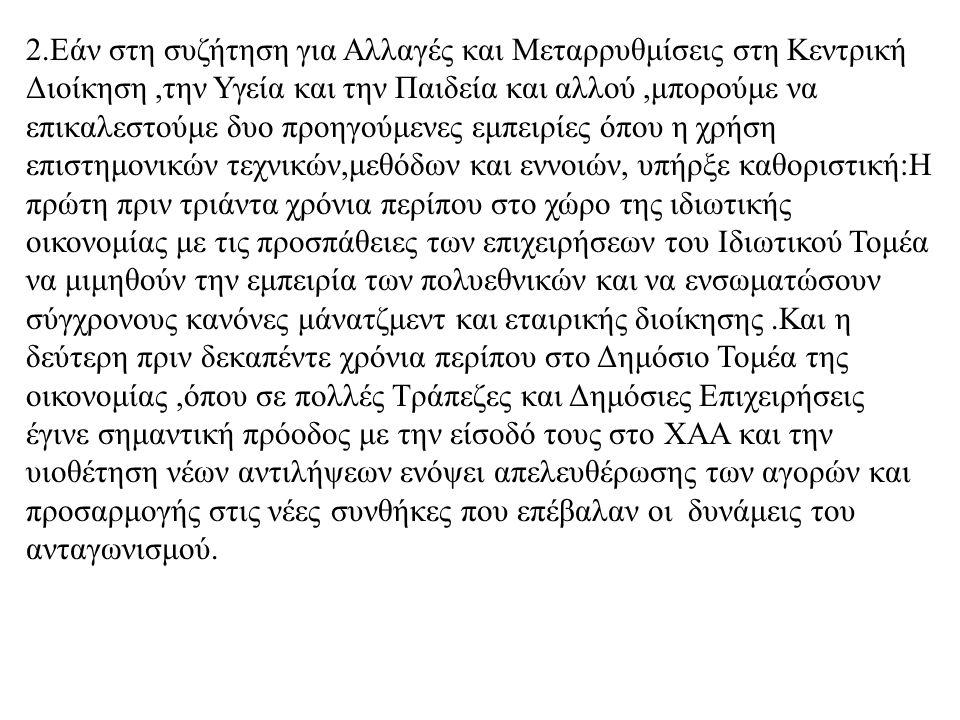 σταθερότητατάξηπολυπλοκότηταχάος (*) ΤΑ Δήμος Αθήνας Δήμος Θεσσάλ Μεγάλοι Δήμοι Μικροί Δήμοι Σχήμα 4.