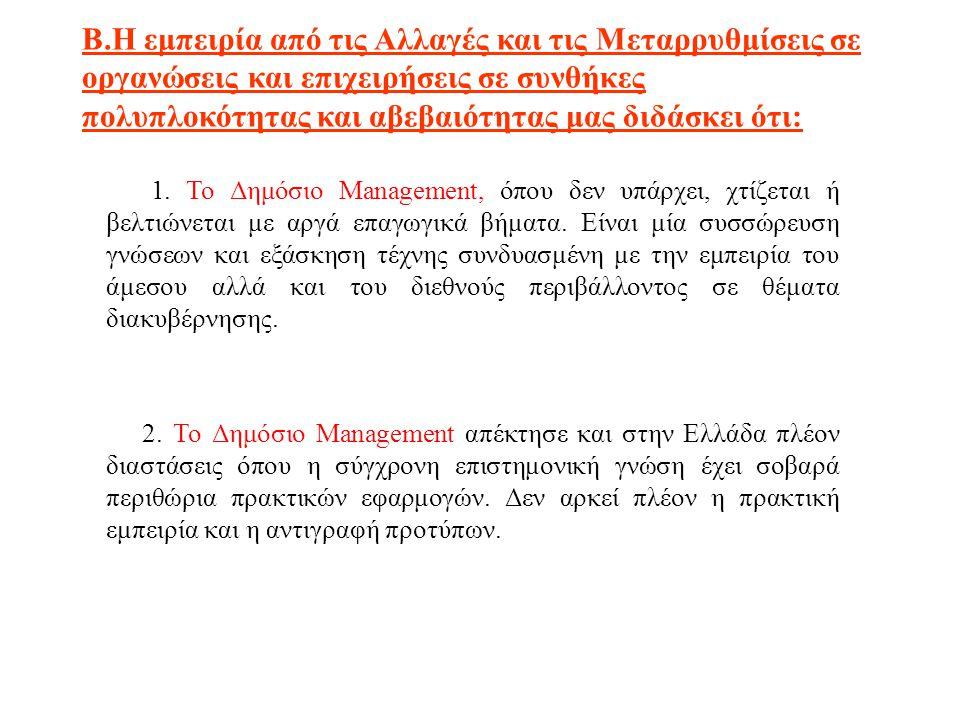 1. Το Δημόσιο Management, όπου δεν υπάρχει, χτίζεται ή βελτιώνεται με αργά επαγωγικά βήματα.