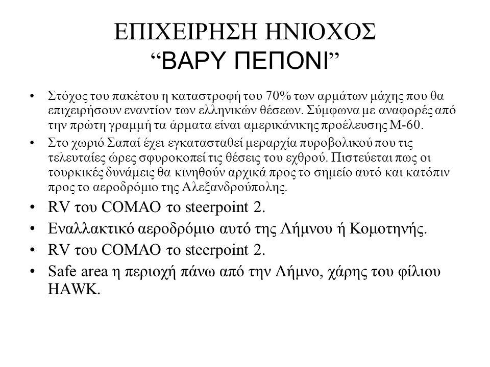 """ΕΠΙΧΕΙΡΗΣΗ ΗΝΙΟΧΟΣ """" ΒΑΡΥ ΠΕΠΟΝΙ """" •Στόχος του πακέτου η καταστροφή του 70% των αρμάτων μάχης που θα επιχειρήσουν εναντίον των ελληνικών θέσεων. Σύμφω"""