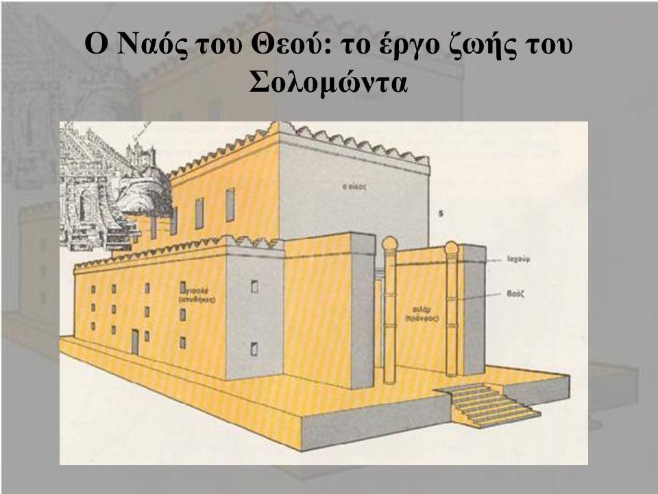 Ο Ναός του Θεού: το έργο ζωής του Σολομώντα