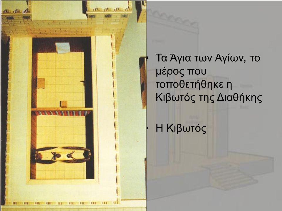 •Τα Άγια των Αγίων, το μέρος που τοποθετήθηκε η Κιβωτός της Διαθήκης •Η Κιβωτός