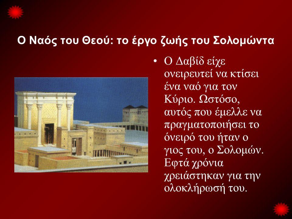 Ο Ναός του Θεού: το έργο ζωής του Σολομώντα •Ο Δαβίδ είχε ονειρευτεί να κτίσει ένα ναό για τον Κύριο. Ωστόσο, αυτός που έμελλε να πραγματοποιήσει το ό