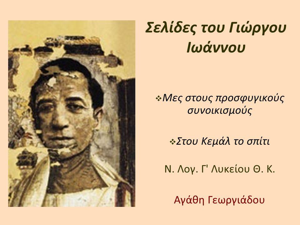 Γραμματολογικά στοιχεία  Ο Γιώργος Ιωάννου γεννήθηκε το 1927 στη Θεσσαλονίκη από γονείς πρόσφυγες από την Ανατολική Θράκη.