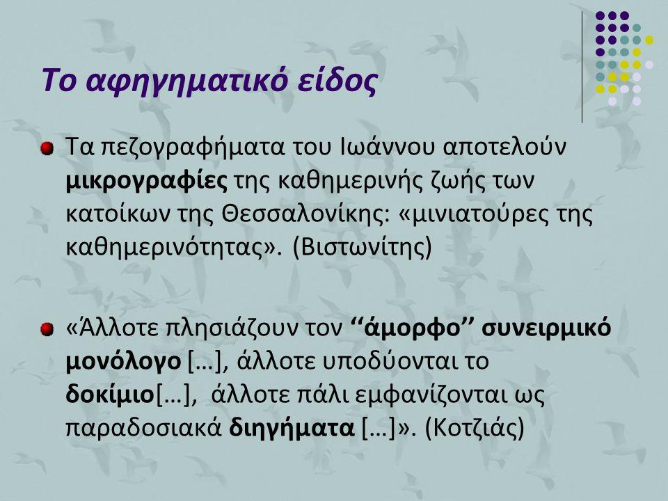 Το αφηγηματικό είδος Τα πεζογραφήματα του Ιωάννου αποτελούν μικρογραφίες της καθημερινής ζωής των κατοίκων της Θεσσαλονίκης: «μινιατούρες της καθημερι