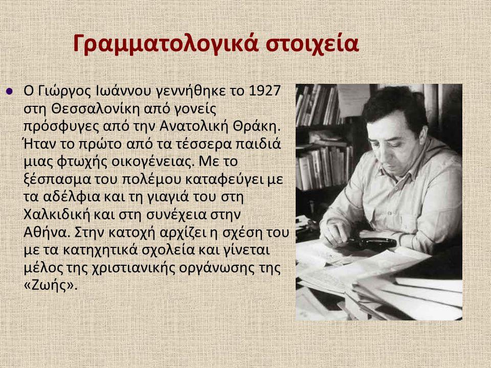 Γραμματολογικά στοιχεία  Ο Γιώργος Ιωάννου γεννήθηκε το 1927 στη Θεσσαλονίκη από γονείς πρόσφυγες από την Ανατολική Θράκη. Ήταν το πρώτο από τα τέσσε