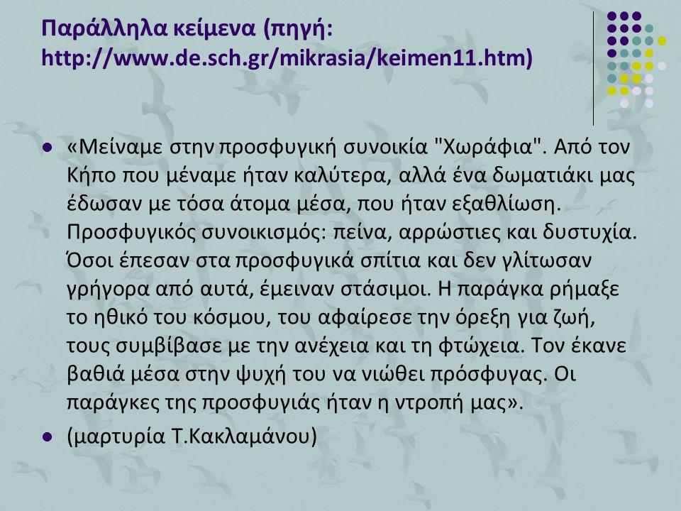 Παράλληλα κείμενα (πηγή: http://www.de.sch.gr/mikrasia/keimen11.htm)  «Μείναμε στην προσφυγική συνοικία