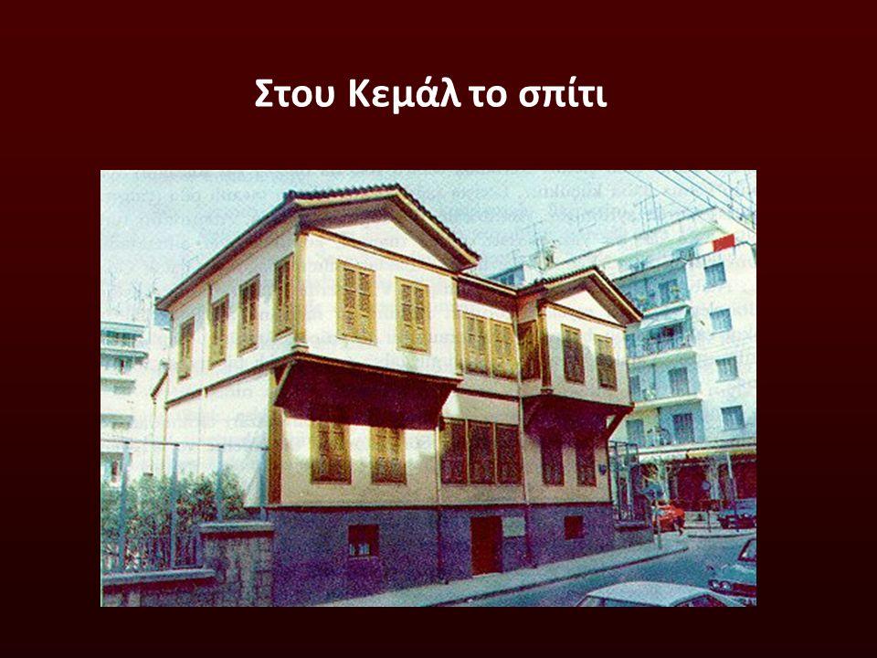 Στου Κεμάλ το σπίτι