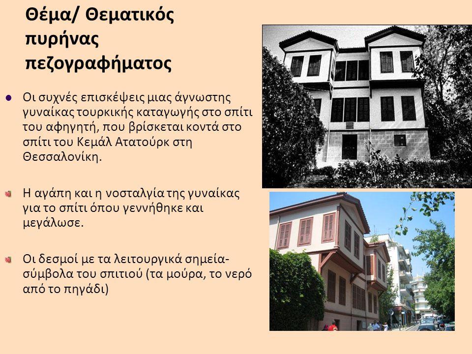 Θέμα/ Θεματικός πυρήνας πεζογραφήματος  Οι συχνές επισκέψεις μιας άγνωστης γυναίκας τουρκικής καταγωγής στο σπίτι του αφηγητή, που βρίσκεται κοντά στ