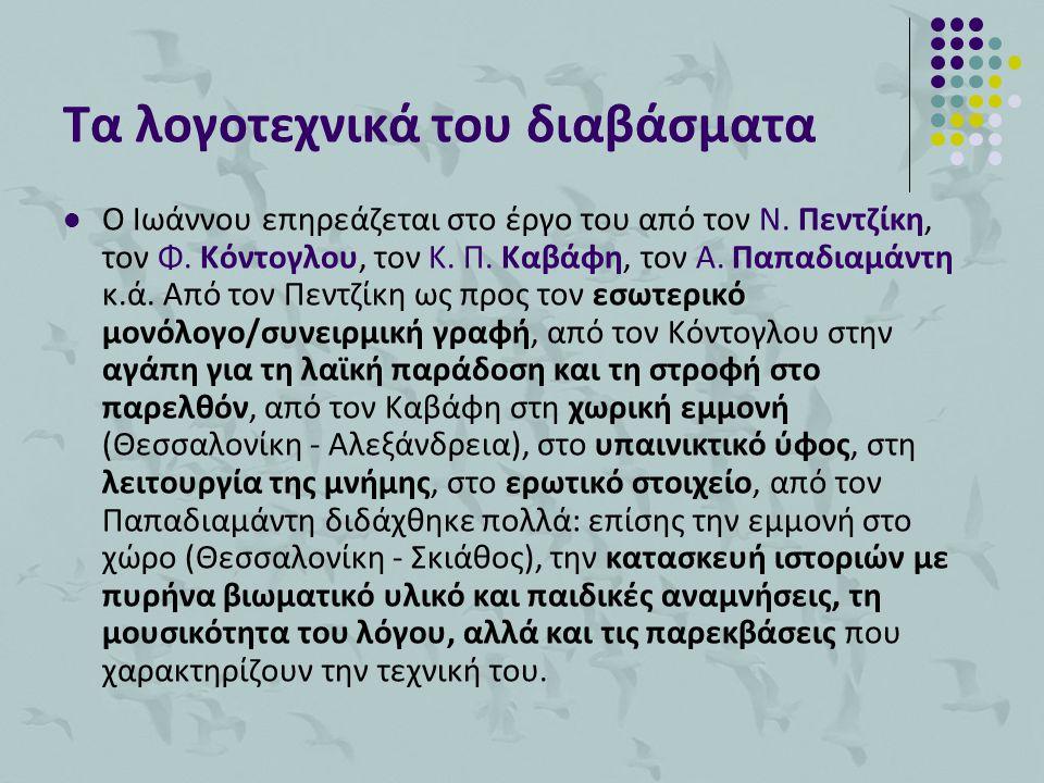Τα λογοτεχνικά του διαβάσματα  Ο Ιωάννου επηρεάζεται στο έργο του από τον Ν. Πεντζίκη, τον Φ. Κόντογλου, τον Κ. Π. Καβάφη, τον Α. Παπαδιαμάντη κ.ά. Α