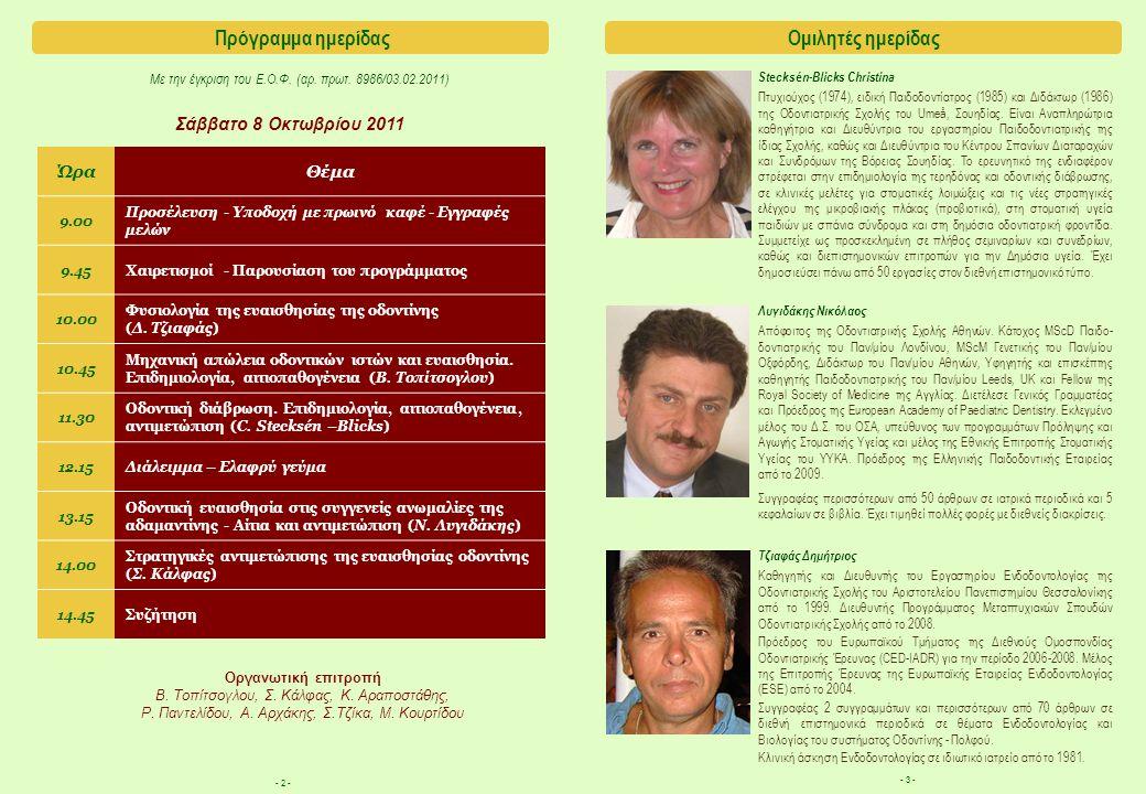 Tζιαφάς Δημήτριος Καθηγητής και Διευθυντής του Εργαστηρίου Ενδοδοντολογίας της Οδοντιατρικής Σχολής του Αριστοτελείου Πανεπιστημίου Θεσσαλονίκης από το 1999.