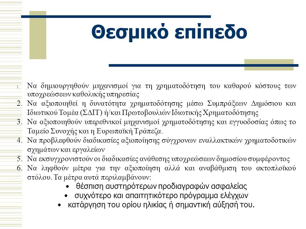 Πολιτικό επίπεδο ● Λόμπυ καθιέρωσης της νησιωτικότητας •έκδοση απόφασης περί «Προτεραιότητας στις αποκλεισμένες νησιωτικές περιοχές» •Προγράμματα για νησιά για τη περίοδο 2007- 2013.