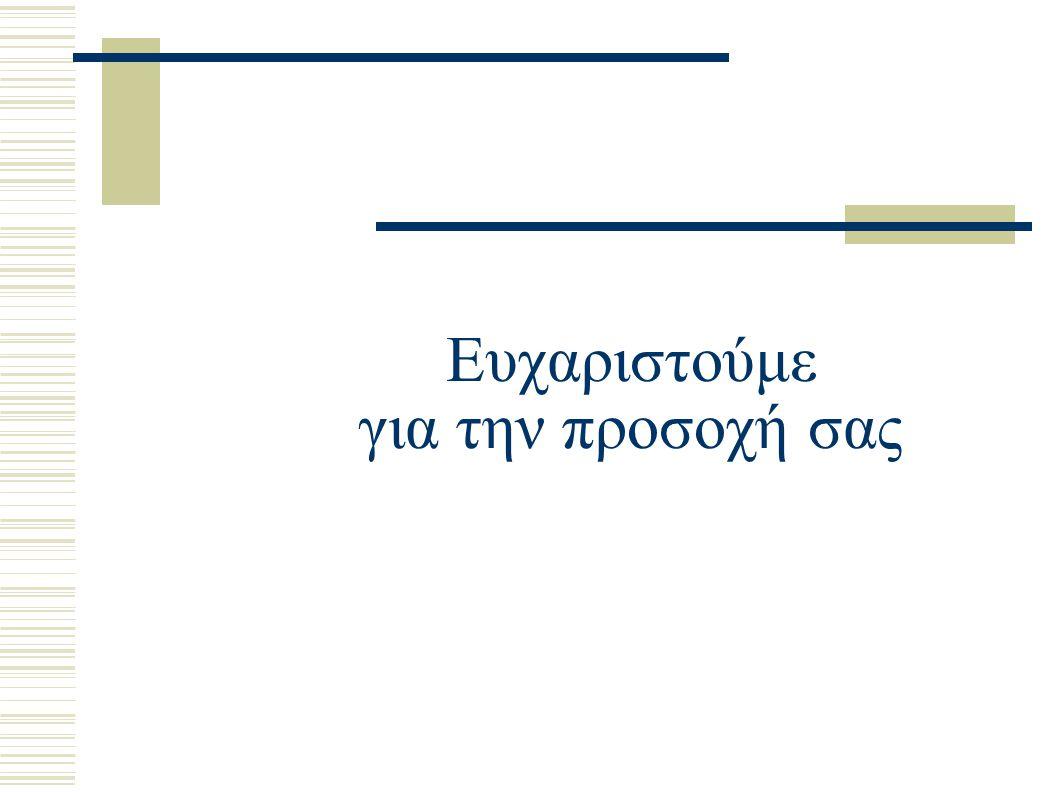 Δέσμη Μέτρων για Άγονες Γραμμές  (α) Ιδρύεται ως ανεξάρτητο νομικό πρόσωπο ιδιωτικού δικαίου (ανώνυμη εταιρία ή αστική μη κερδοσκοπική),  (β) Συστήνεται ως εταιρία παροχής υπηρεσιών σύμφωνα με το πρότυπο ΣΔΙΤ  (γ) Συστήνεται ως εταιρία παροχής υπηρεσιών σύμφωνα με το πρότυπο PFI  (δ) Συστήνεται ως εταιρία για την πραγματοποίηση των απαραίτητων νόμιμων διαδικασιών για το χειρισμό ενός πλαισίου αναθέσεων (outsourcing) σε εξωτερικούς συνεργάτες