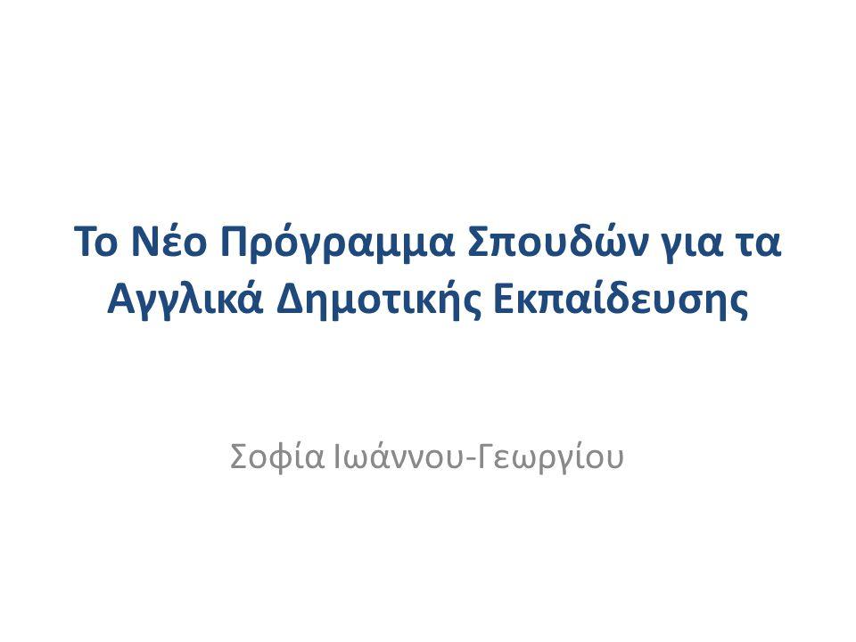 Το Νέο Πρόγραμμα Σπουδών για τα Αγγλικά Δημοτικής Εκπαίδευσης Σοφία Ιωάννου-Γεωργίου