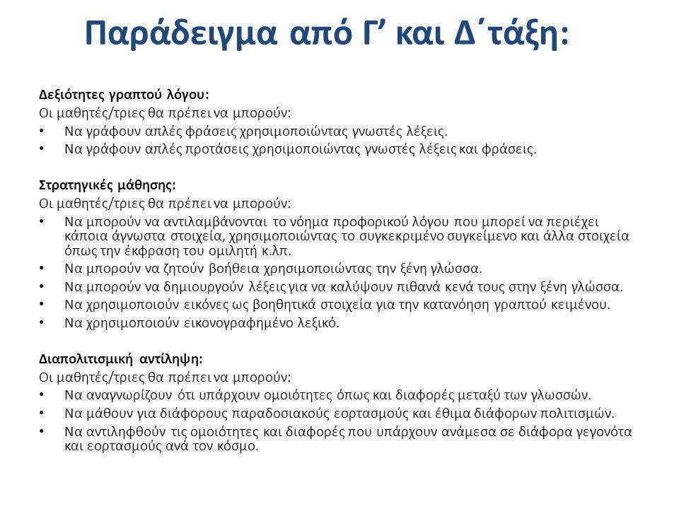 Παράδειγμα από Γ' και Δ΄τάξη: Δεξιότητες γραπτού λόγου: Οι μαθητές/τριες θα πρέπει να μπορούν: • Να γράφουν απλές φράσεις χρησιμοποιώντας γνωστές λέξε