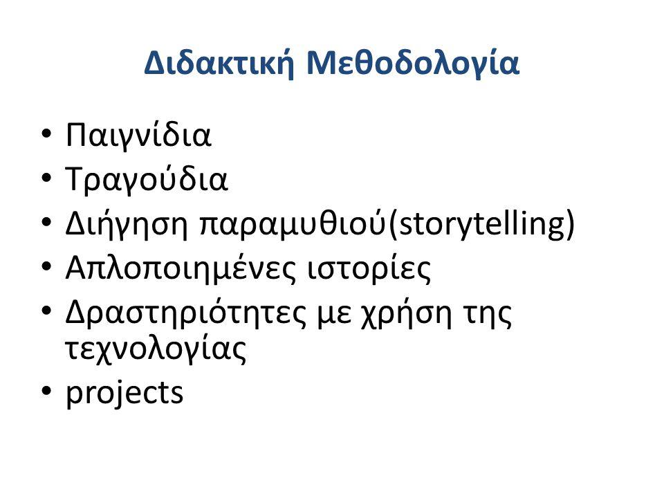Διδακτική Μεθοδολογία • Παιγνίδια • Τραγούδια • Διήγηση παραμυθιού(storytelling) • Απλοποιημένες ιστορίες • Δραστηριότητες με χρήση της τεχνολογίας •