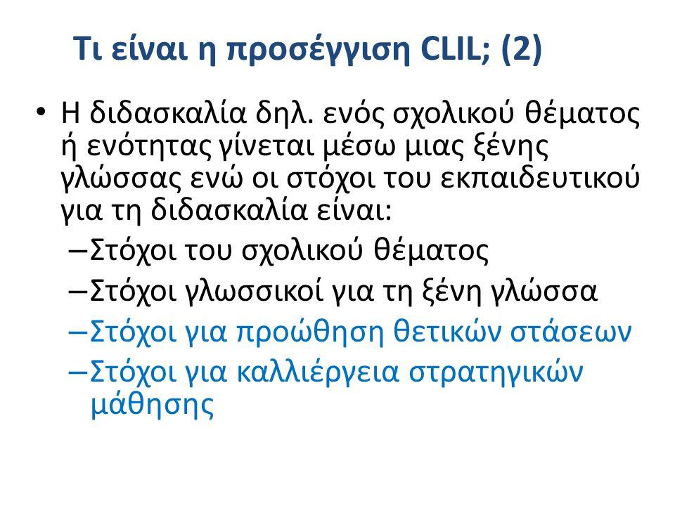 Τι είναι η προσέγγιση CLIL; (2) • Η διδασκαλία δηλ. ενός σχολικού θέματος ή ενότητας γίνεται μέσω μιας ξένης γλώσσας ενώ οι στόχοι του εκπαιδευτικού γ