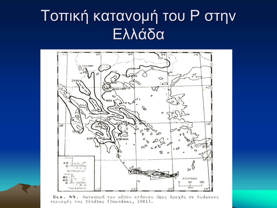 Τοπική κατανομή του Ρ στην Ελλάδα