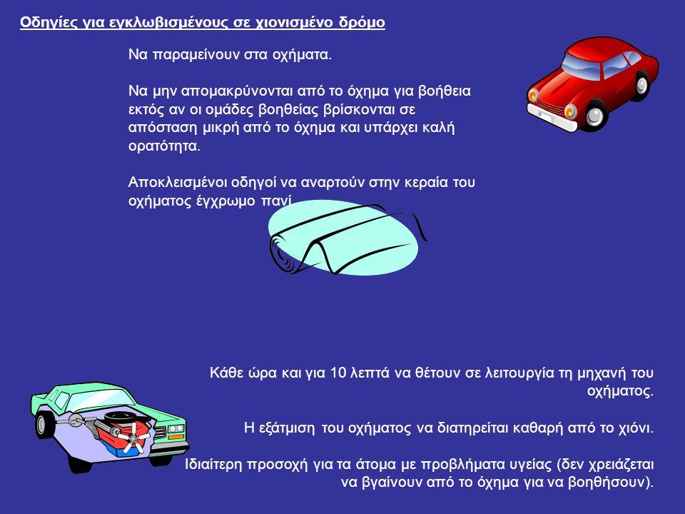 Οδηγίες για εγκλωβισμένους σε χιονισμένο δρόμο Κάθε ώρα και για 10 λεπτά να θέτουν σε λειτουργία τη μηχανή του οχήματος. Η εξάτμιση του οχήματος να δι