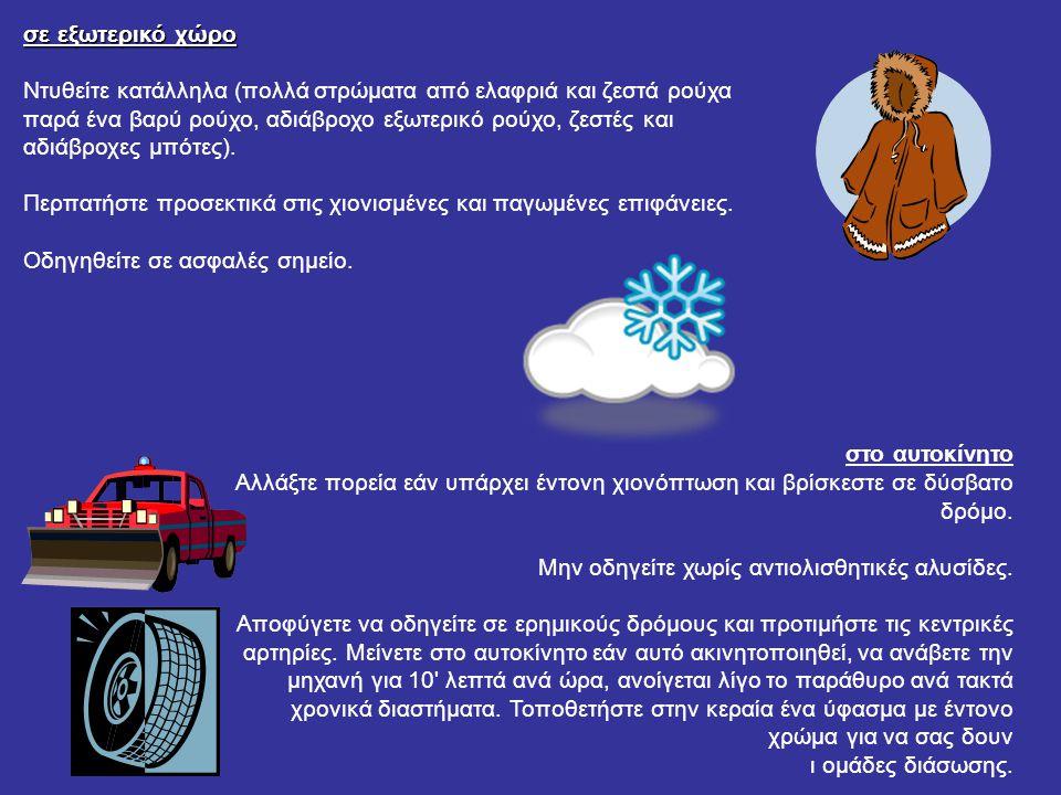 Οδηγίες για οδηγούς Ενημέρωση για τον καιρό και τη κατάσταση του οδικού δικτύου από τηλεόραση και ραδιόφωνο.