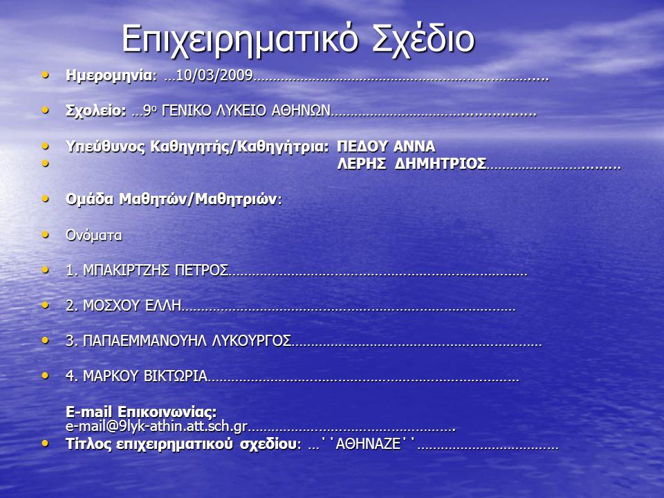Επιχειρηματικό Σχέδιο Επιχειρηματικό Σχέδιο • Ημερομηνία: …10/03/2009…………………………………………………………….....