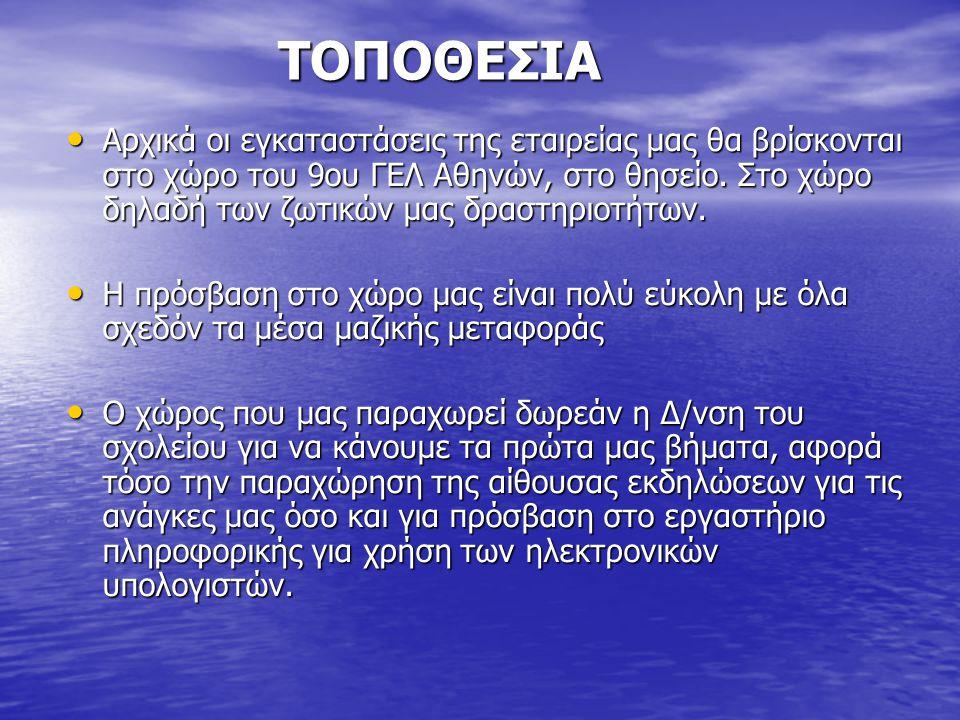 ΤΟΠΟΘΕΣΙΑ ΤΟΠΟΘΕΣΙΑ • Αρχικά οι εγκαταστάσεις της εταιρείας μας θα βρίσκονται στο χώρο του 9ου ΓΕΛ Αθηνών, στο θησείο. Στο χώρο δηλαδή των ζωτικών μας