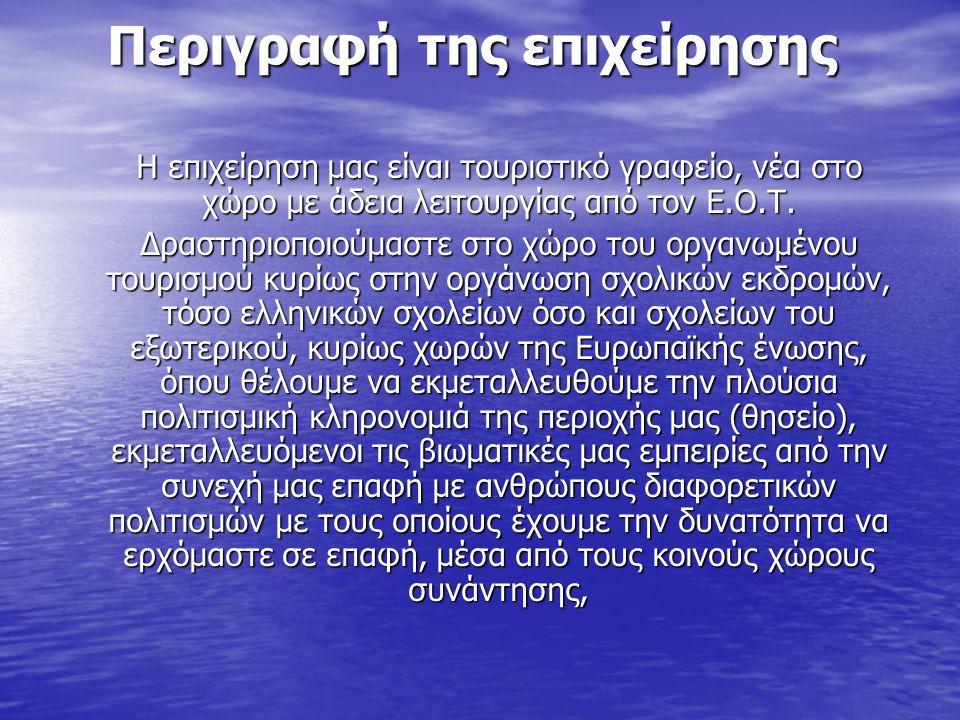 Περιγραφή της επιχείρησης Η επιχείρηση μας είναι τουριστικό γραφείο, νέα στο χώρο με άδεια λειτουργίας από τον Ε.Ο.Τ. Δραστηριοποιoύμαστε στο χώρο του