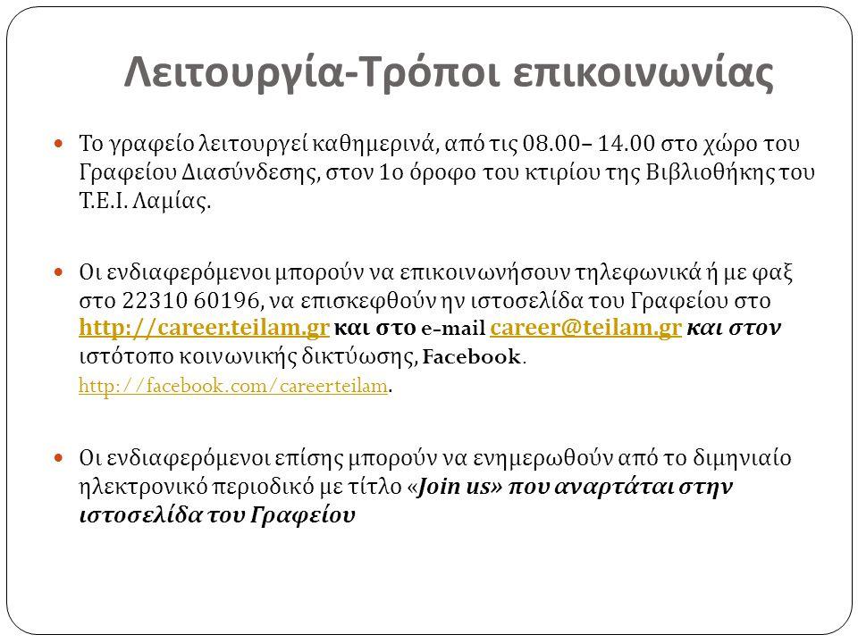Στελέχωση του Γραφείου  Γκανέτσος Θεόδωρος, Καθηγητής Ηλεκτρονικής Επιστημονικός Υπεύθυνος του Έργου, e-mail: ganetsos@teilam.grganetsos@teilam.gr 