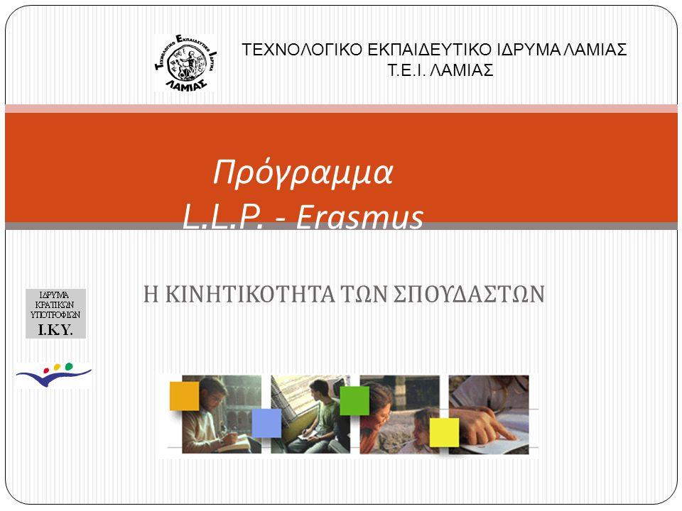 Λειτουργία - Τρόποι επικοινωνίας  Το γραφείο λειτουργεί καθημερινά, από τις 08.00– 14.00 στο χώρο του Γραφείου Διασύνδεσης, στον 1 ο όροφο του κτιρίο