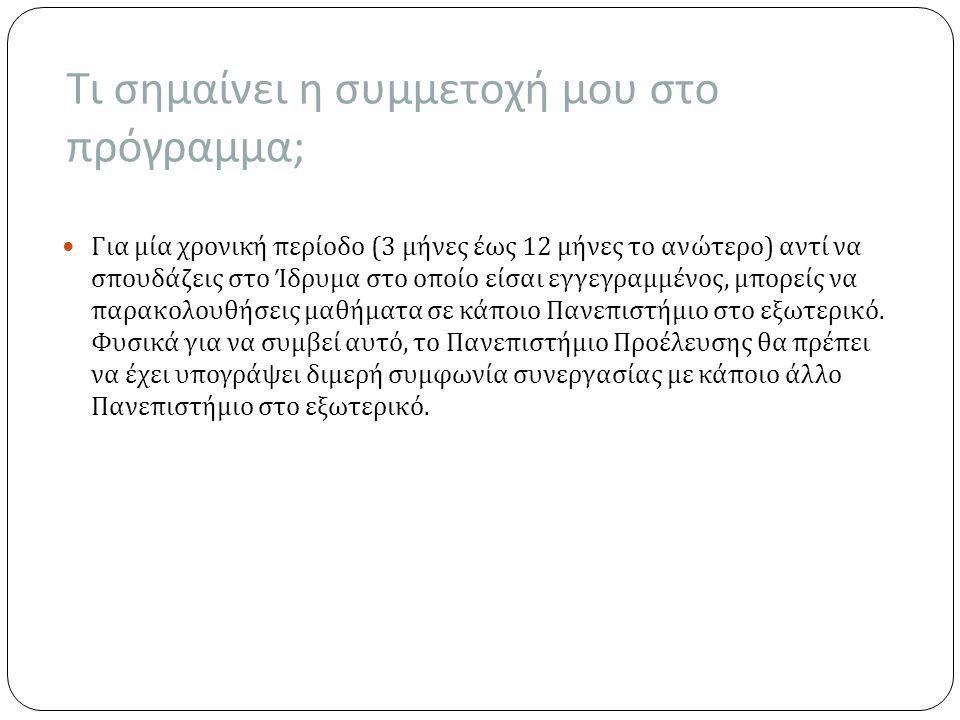 Πρόγραμμα L.L.P. - Erasmus Η ΚΙΝΗΤΙΚΟΤΗΤΑ ΤΩΝ ΣΠΟΥΔΑΣΤΩΝ ΤΕΧΝΟΛΟΓΙΚΟ ΕΚΠΑΙΔΕΥΤΙΚΟ ΙΔΡΥΜΑ ΛΑΜΙΑΣ Τ.Ε.Ι. ΛΑΜΙΑΣ