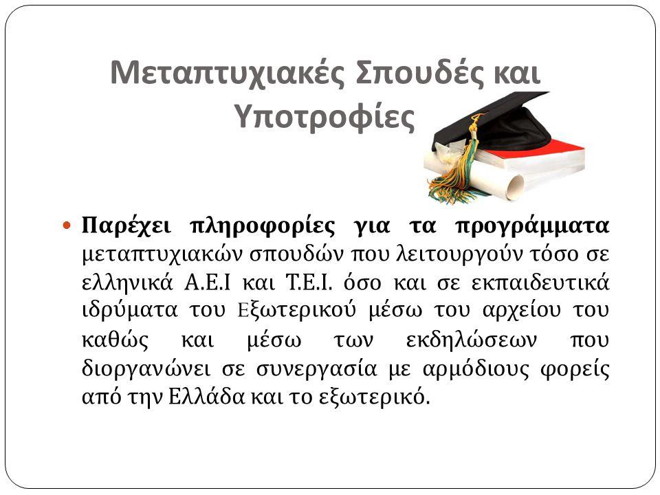 Μεταπτυχιακές Σπουδές και Υποτροφίες  Παρέχει πληροφορίες για τα προγράμματα μεταπτυχιακών σπουδών που λειτουργούν τόσο σε ελληνικά Α.